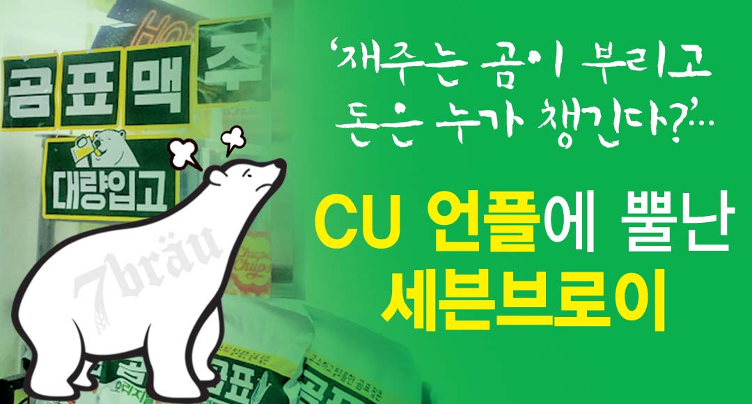 [뉴스+]'곰표 맥주=CU' 오인에…제조업체 '부글부글'