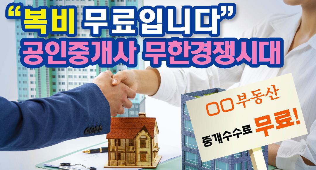 """[뉴스+]""""중개보수 진짜 '공짜'예요""""…개업공인 생존경쟁시대"""