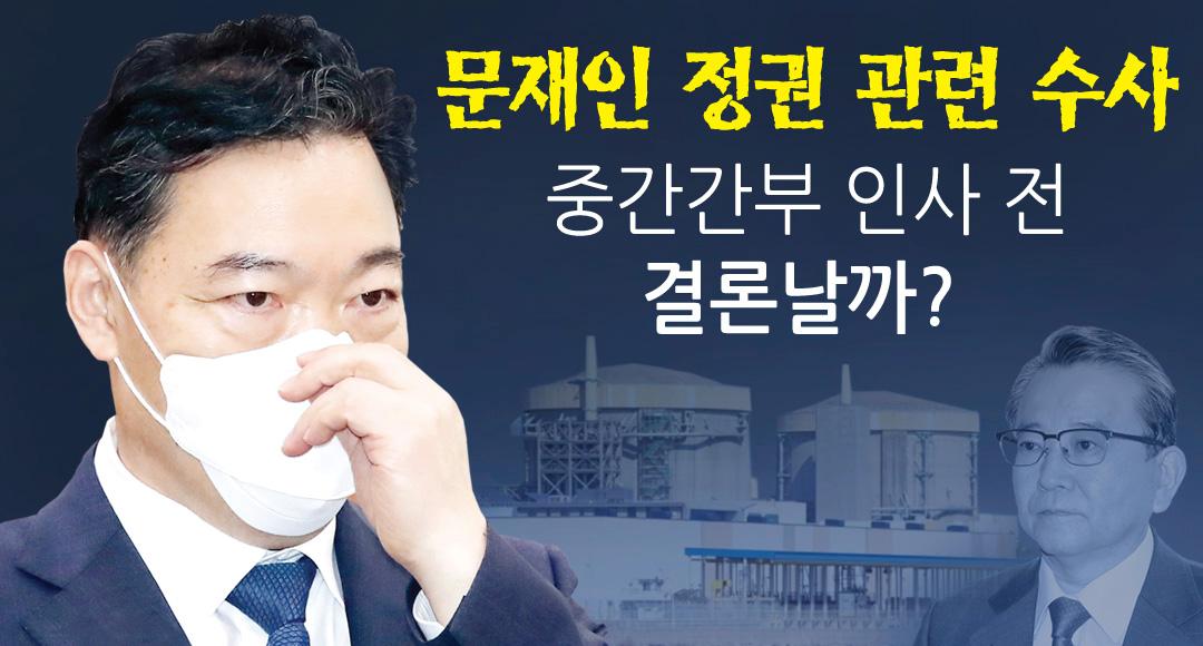 [뉴스+]''월성 원전'' 등 살아 있는 권력 수사, 檢 중간 간부 인사 전 결론 날까