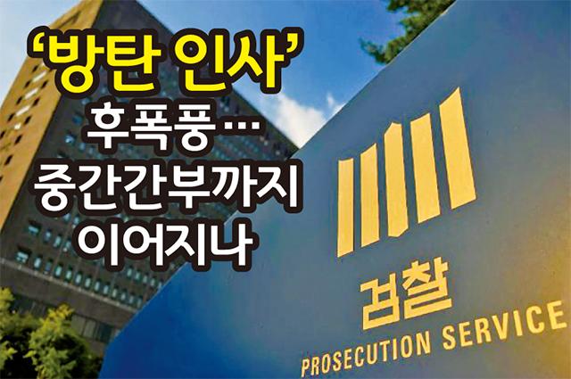 檢, 중간간부도 '방탄 인사'?…정권 수사팀장 교체 여부 촉각