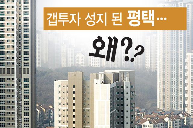 """""""1000만원에 아파트 산다""""…OO에 갭투자자 몰린 이유"""