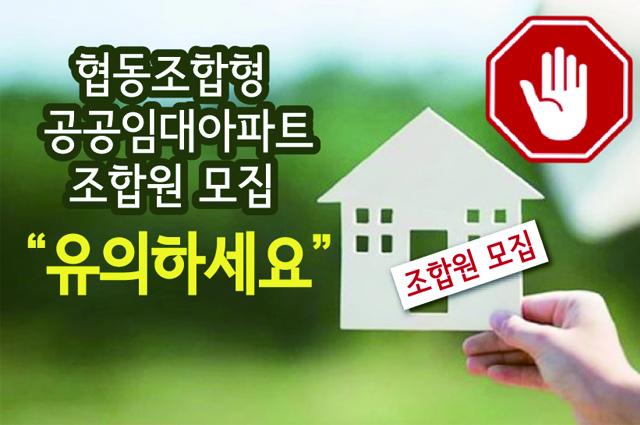 """지주택 변종?…""""100만원에 영구 임대아파트 드려요"""""""