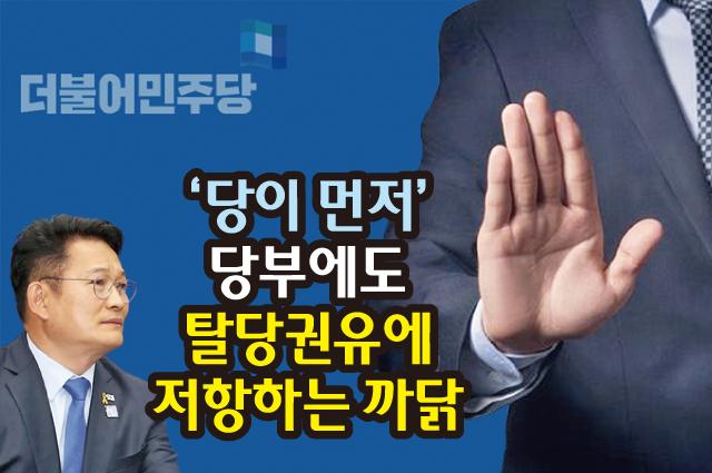 주홍글씨 될라… '선당후사'에도 '탈당권유' 저항한 까닭