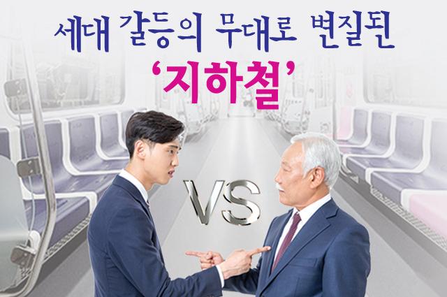 """""""노인을 위한 무임승차는 없다?""""…지하철 세대갈등 재점화"""