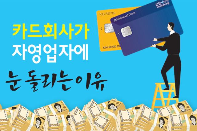 카드사, 자영업자 신용평가서비스 뛰어든 이유