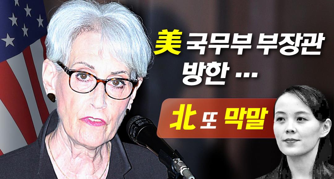 [뉴스+]美국무부 2인자 방한…北김여정 또 막말할까