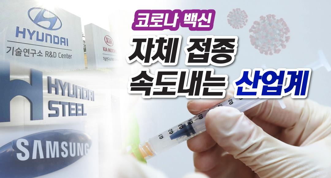 """[뉴스+]""""셧다운 막자""""…산업계, 코로나 백신 자체 접종 돌입"""