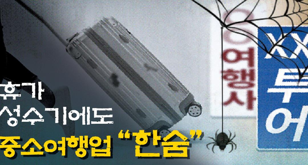"""휴가철 예약 '줄취소'… 중소여행사 """"정부 지원 없인 줄폐업"""""""