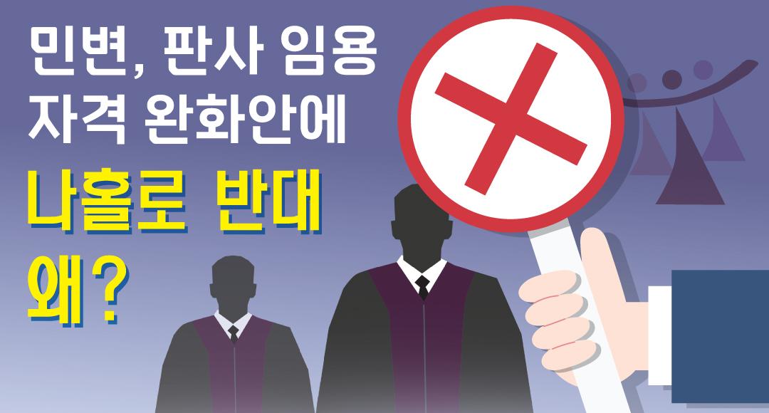 [뉴스+]민변, 판사 임용 자격 완화안에 ''나홀로 반대'' 왜?