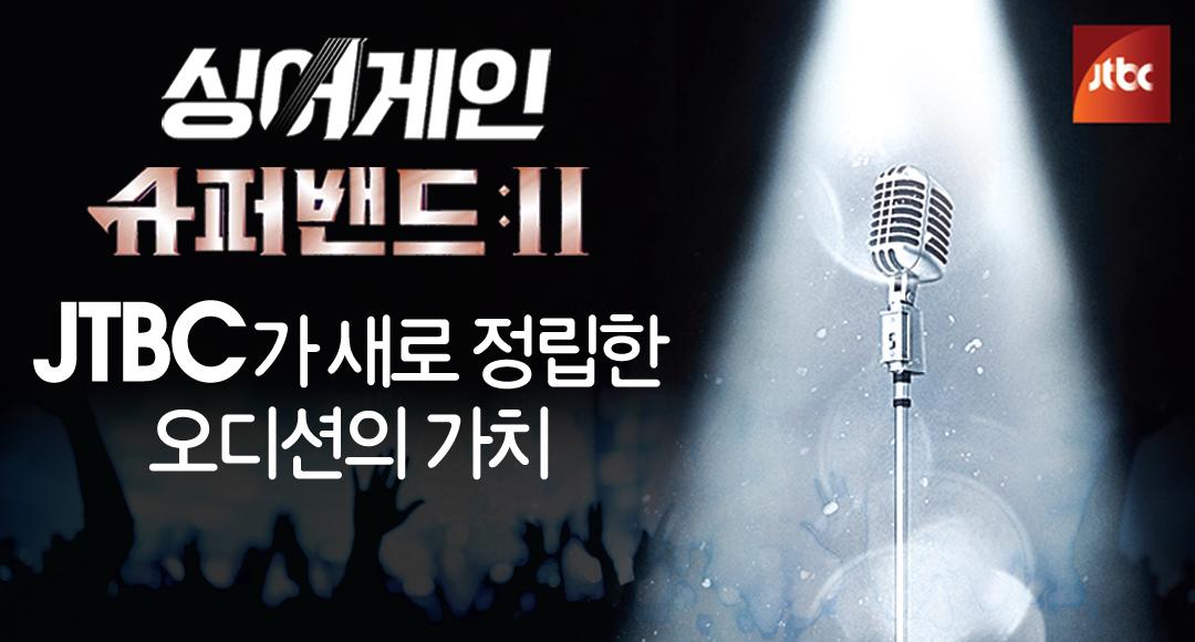 [뉴스+] '싱어게인'→'슈퍼밴드2', JTBC가 새로 정립한 오디션의 가치