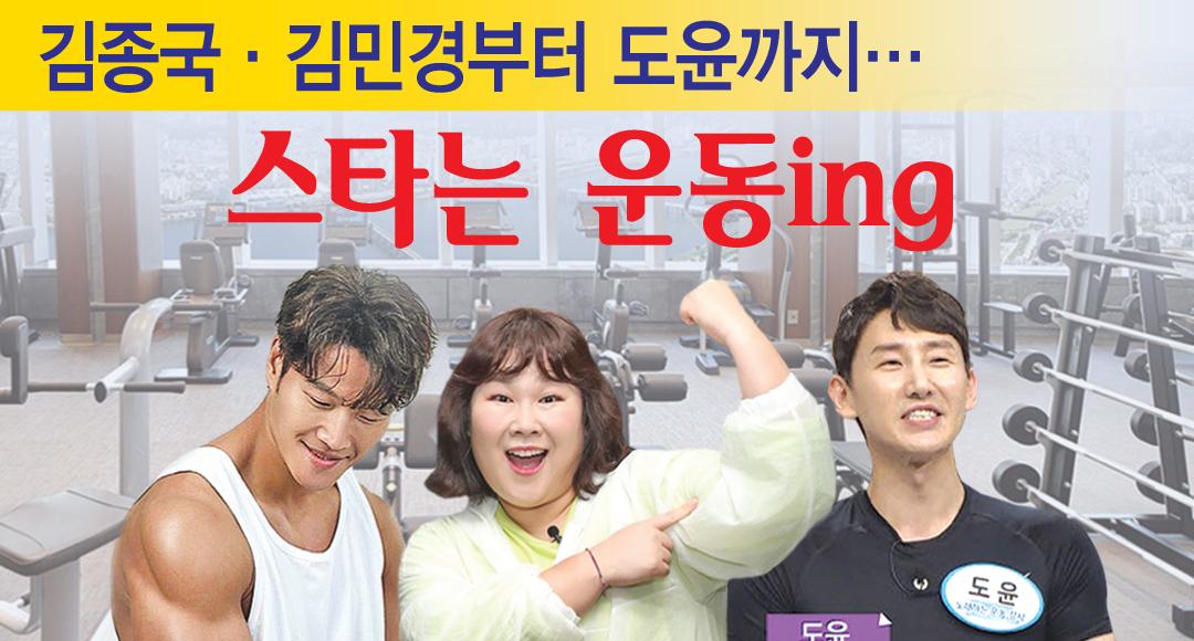 [뉴스+]김종국·김민경부터 도윤까지… 스타는 운동ing