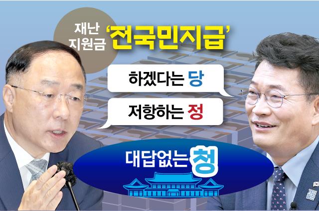'전국민지급' 하겠다는 黨, 저항하는 政, 대답없는 靑