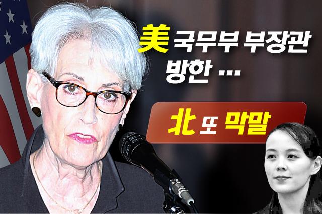 美국무부 2인자 방한…北김여정 또 막말할까