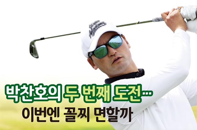 골프선수로 두 번째 도전 나서는 박찬호..이번엔 꼴찌 탈출할까