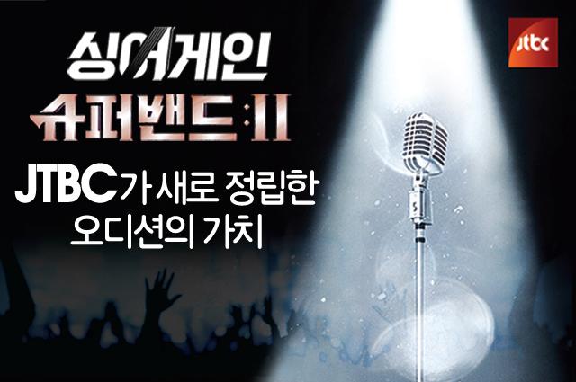 '싱어게인'→'슈퍼밴드2', JTBC가 새로 정립한 오디션의 가치