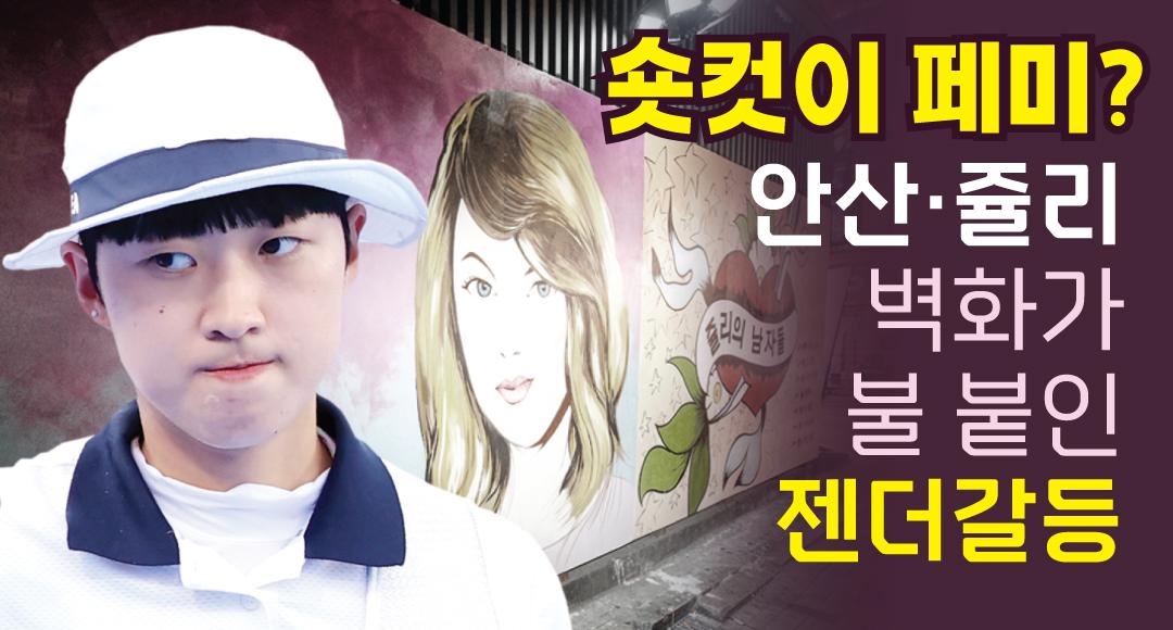 """[뉴스+]""""금메달 반납하라고?""""…''안산'' ''쥴리벽화'&ap..."""