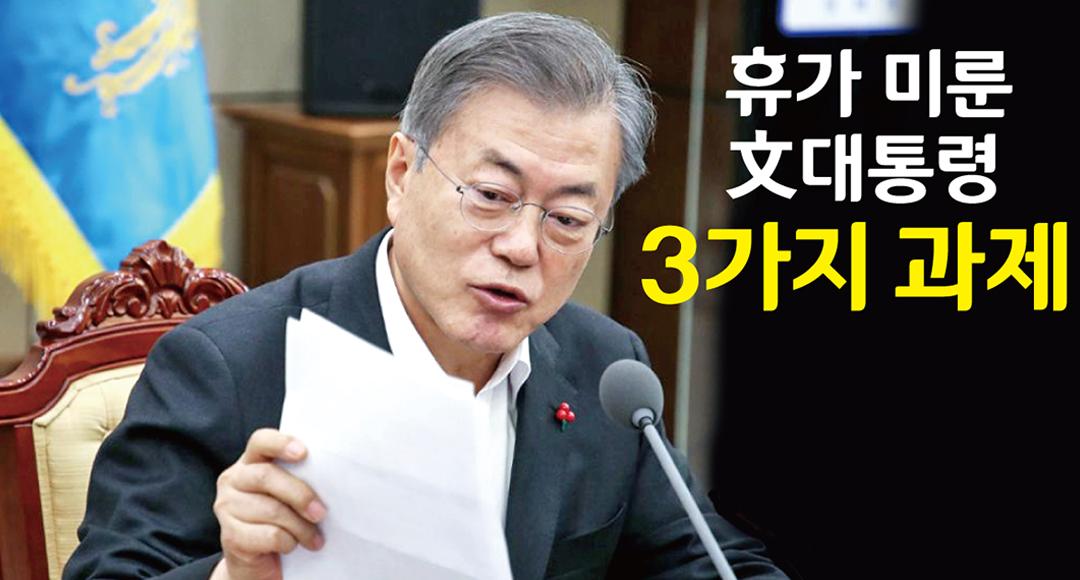 [뉴스+]휴가 미룬 文대통령의 당면 3과제… 방역·여야정·북한