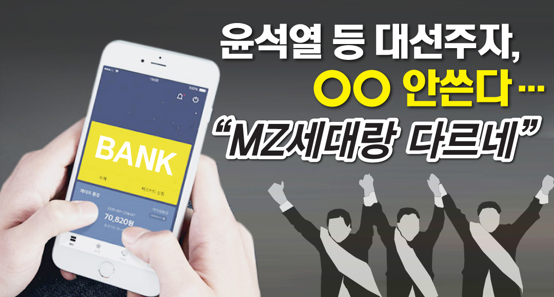 """[뉴스+]윤석열·이재명 등 대선주자, 00 안쓴다…""""MZ랑 다르네"""""""