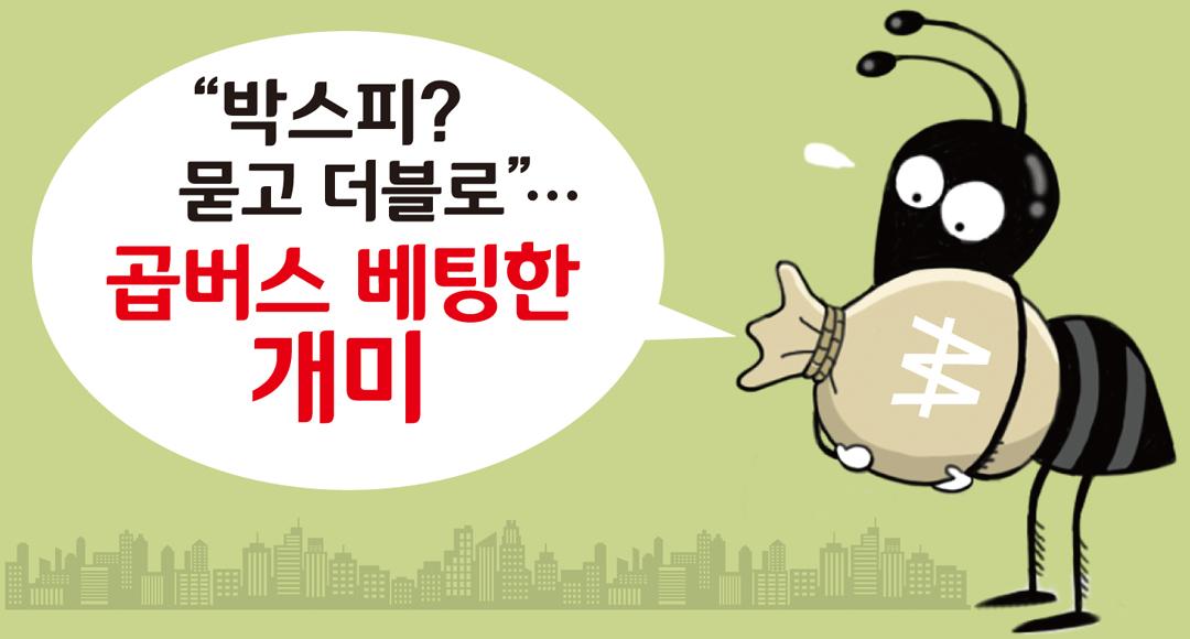 """[뉴스+]""""박스피? 묻고 더블로""""…곱버스 올라타는 개미"""