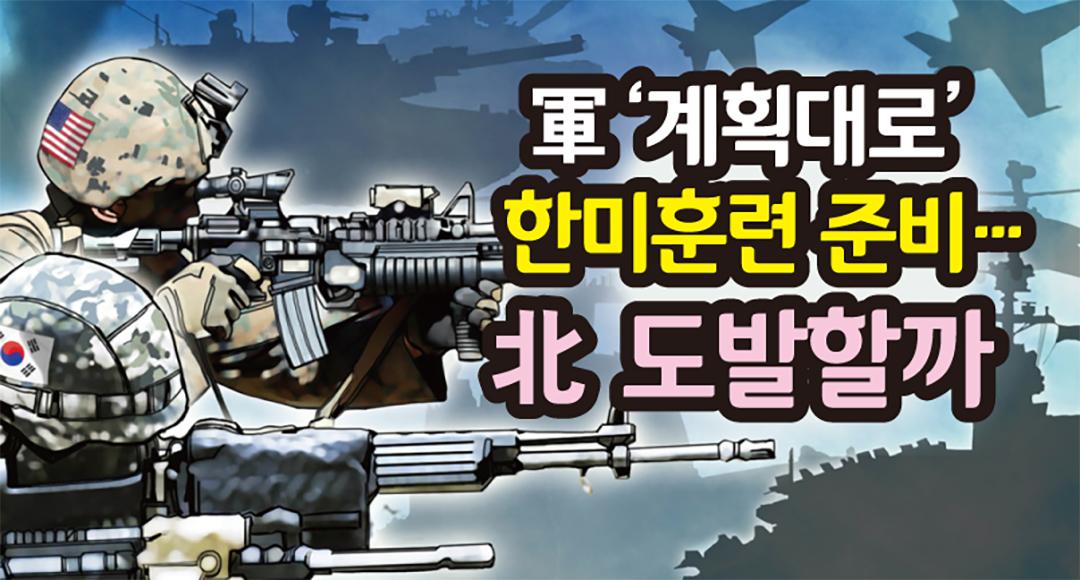 [뉴스+]軍, 한미훈련 '계획대로'…北 SLBM 도발할까
