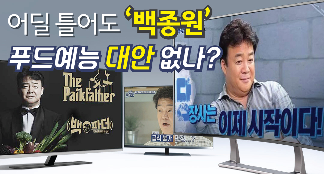 [뉴스+] 채널만 돌리면 '백종원'…푸드 예능 정체기, 대안은?