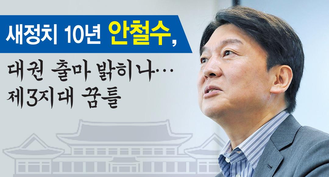 [뉴스+]`10년차 정치인` 안철수, 대선출마 시사…정치적 부활할까