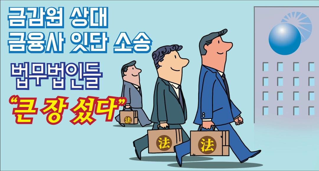 """[뉴스+] 금감원 상대 금융사 잇단 소송…법무법인들 """"큰 장 섰다"""""""