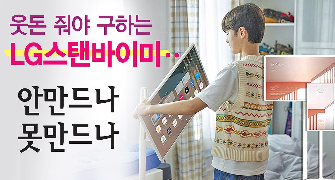 [뉴스+]안만드나, 못만드나…LG스탠바이미 두달째 품귀 현상 왜?