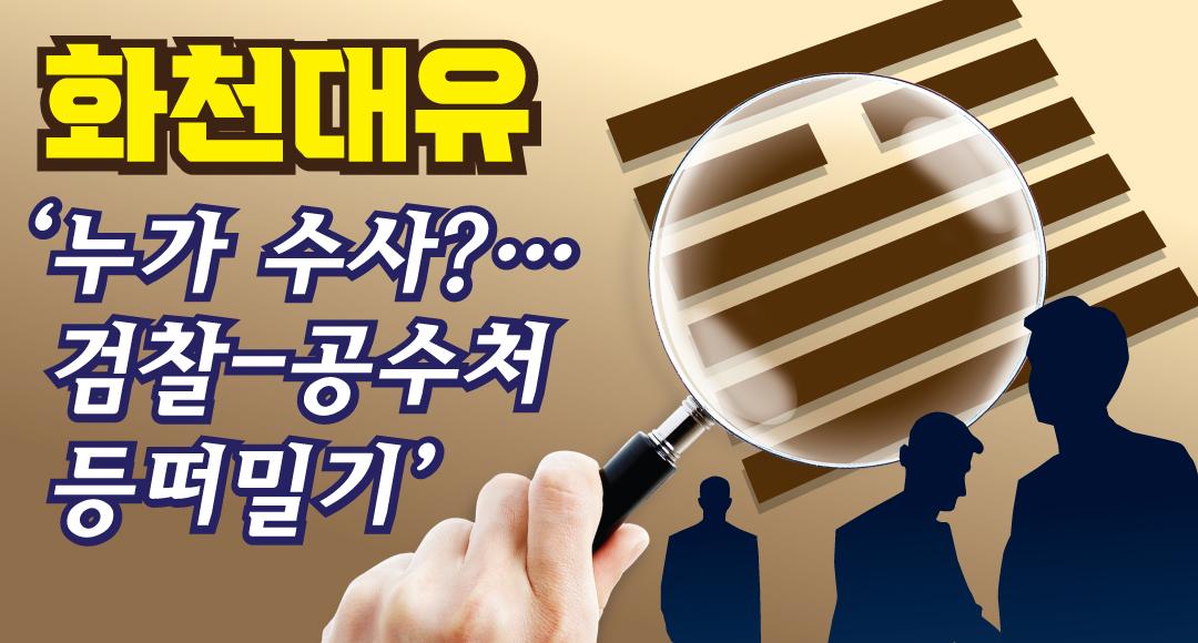 [뉴스+]중대 의혹마다 수사 기관끼리 ''눈치보기''?…''대장동 의혹&apo...