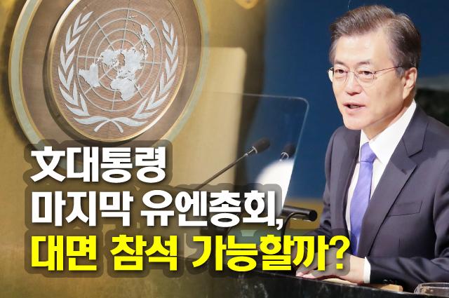 文대통령 마지막 유엔총회, 대면 참석 가능할까