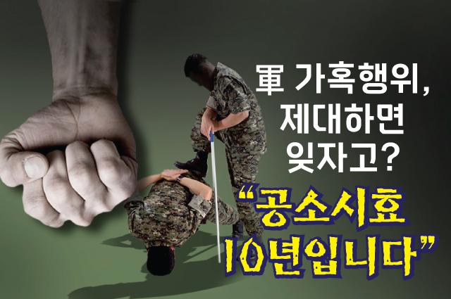 """軍 구타, 제대하면 잊자고요?…""""공소시효 10년입니다"""""""