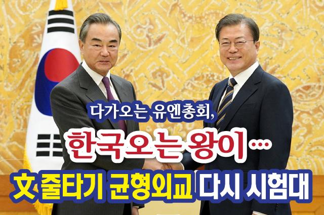 다가오는 유엔총회, 韓 오는 왕이… 文 줄타기 외교 '분수령'