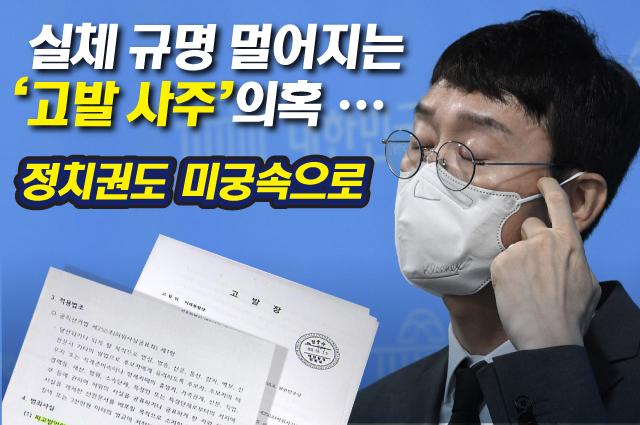 대선 최대 이슈 '고발사주' 의혹…여야 난타전 속 미궁 속으로