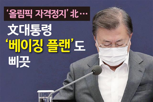 '올림픽 정지' 北에 '베이징 플랜'도 무산… 文대통령 다음 수는?