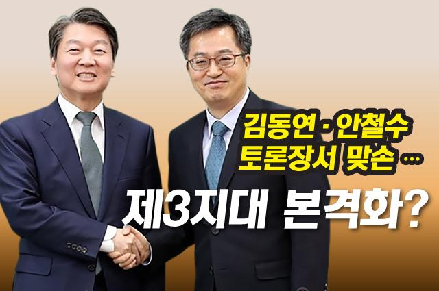 김동연·안철수, 토론장서 맞손…`제3지대` 본격화 예고?