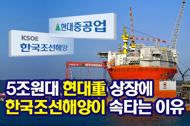 시총 5조원 현대重 상장에…한국조선해양 ''답답하네''
