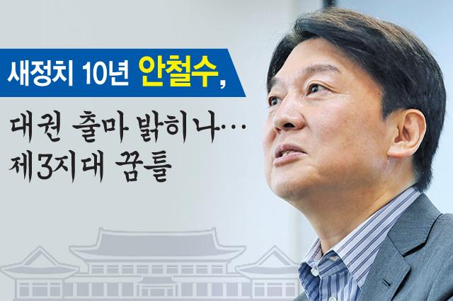`10년차 정치인` 안철수, 대선출마 시사…정치적 부활할까