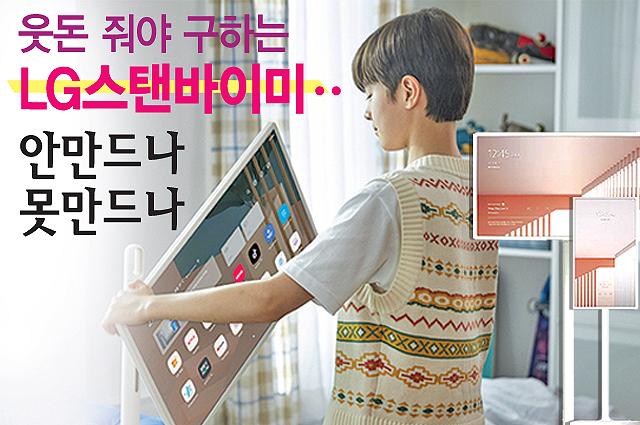 안만드나, 못만드나…LG스탠바이미 두달째 품귀 현상 왜?