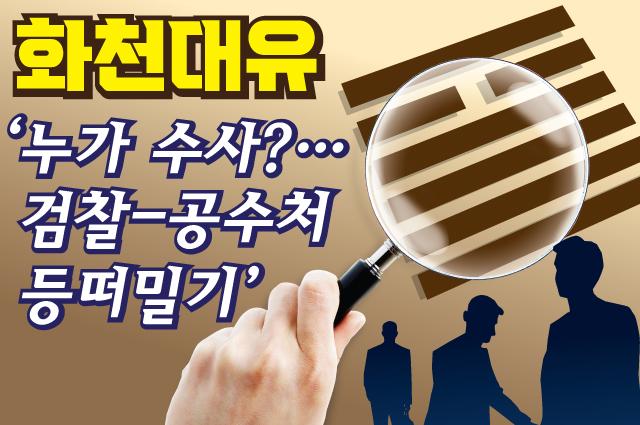 중대 의혹마다 수사 기관끼리 ''눈치보기''?…''대장동 의혹&apo...