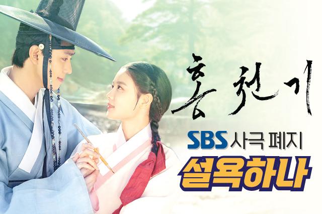 SBS '홍천기'는 어떻게 '역사왜곡'을 잠재웠나