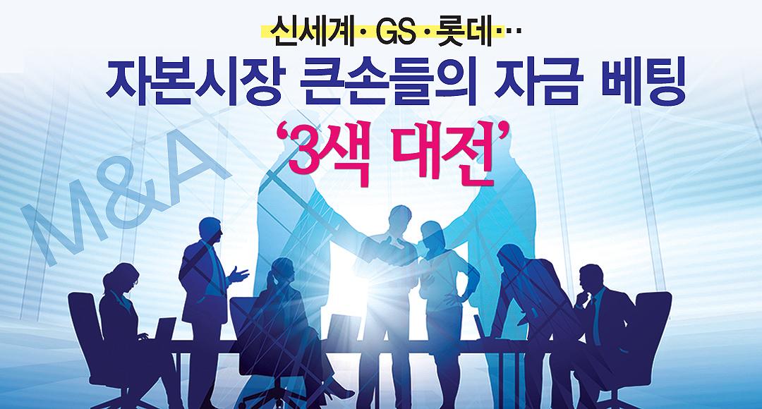 신세계·GS·롯데…자본시장 큰손들 자금 베팅 '3색 대전'