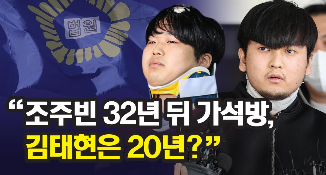 [뉴스+]''조주빈 32년 뒤 가석방, 김태현은 20년?''…어떻게 생각하십니까