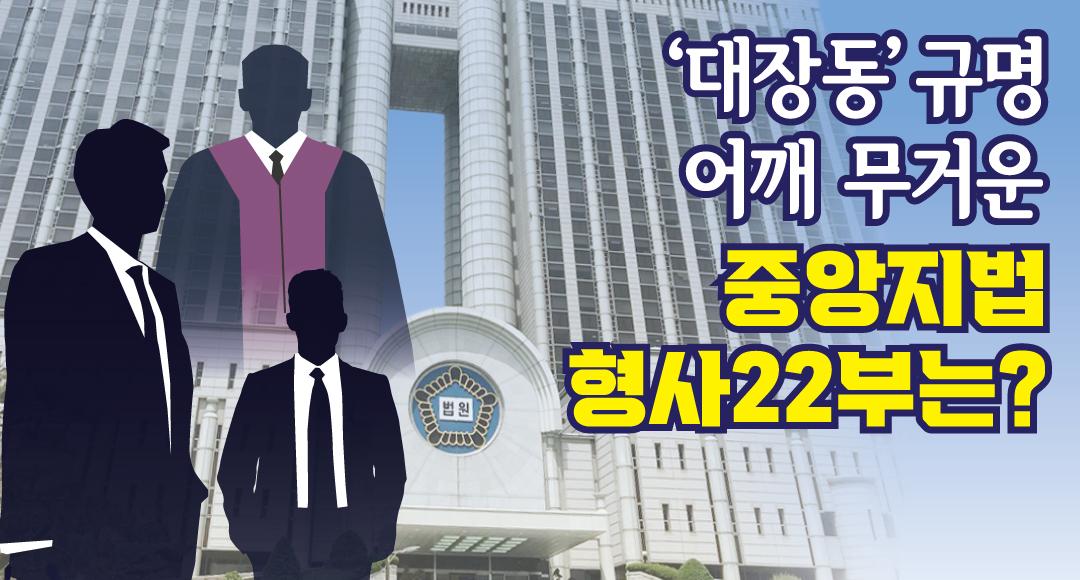 [뉴스+]''대장동 의혹'' 규명 어깨 무거운 중앙지법 형사22부는?