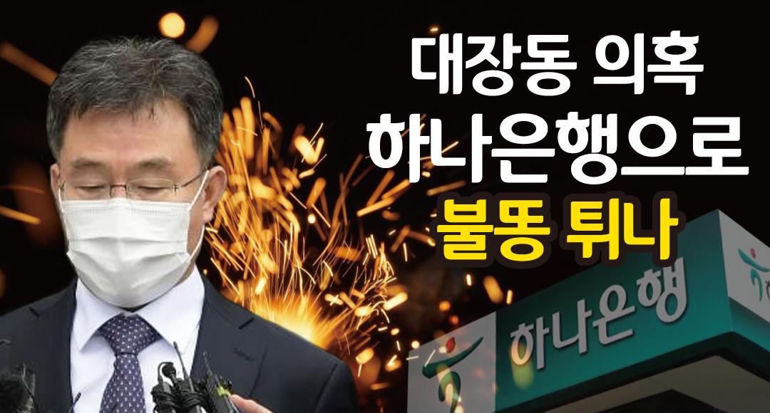 [뉴스+]대장동, 하나은행에 불똥?…배임죄 고발 당하나