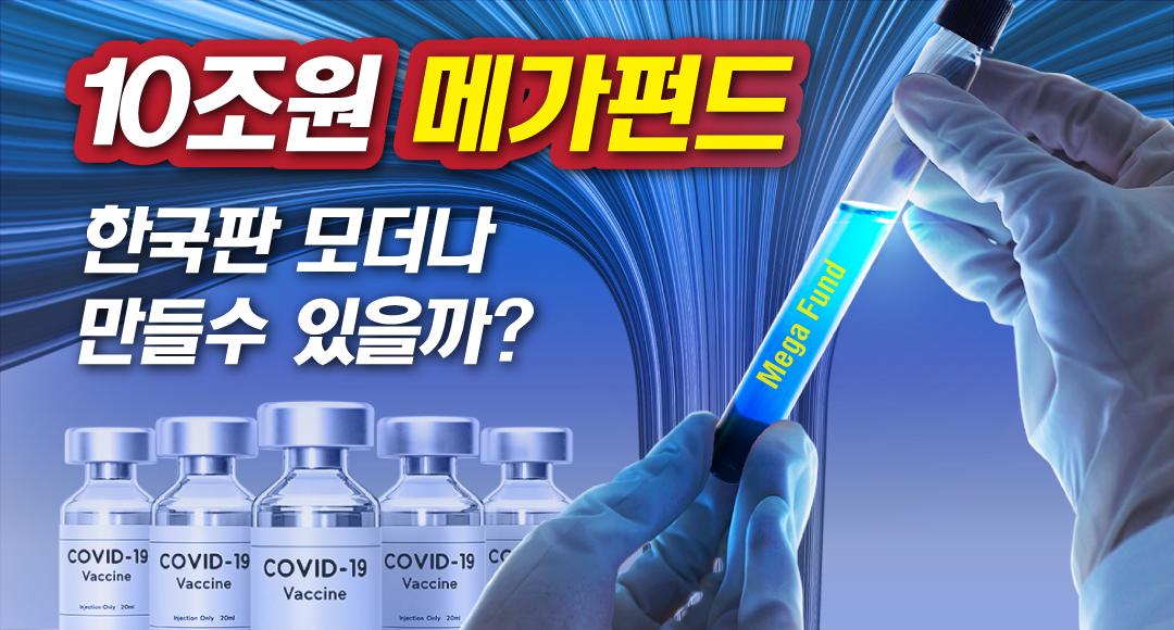 [뉴스+]10조원 메가펀드, 한국판 모더나 만들수 있을까