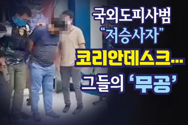 """""""해외 도피 꼼짝마""""…국외도피사범 ''저승사자'' 코리안데스크"""