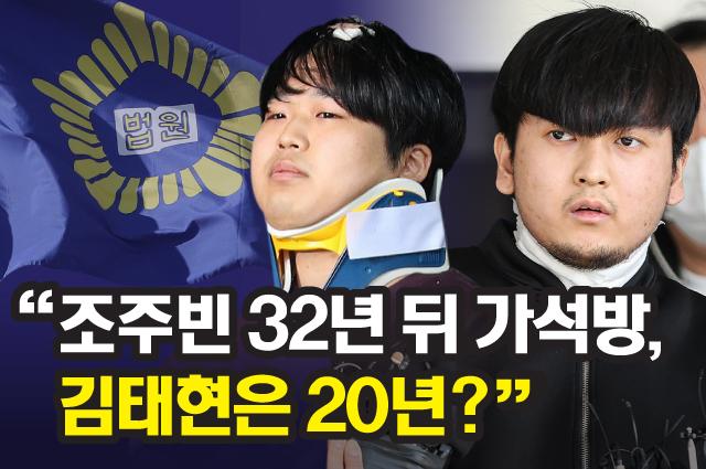 ''조주빈 32년 뒤 가석방, 김태현은 20년?''…어떻게 생각하십니까