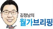김정남의 월가브리핑